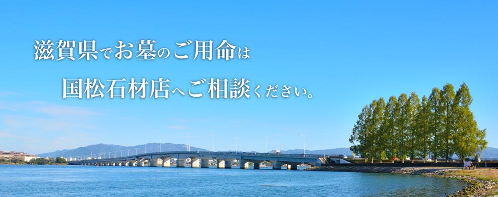 滋賀県でお墓のご用命は国松石材店へご相談ください。